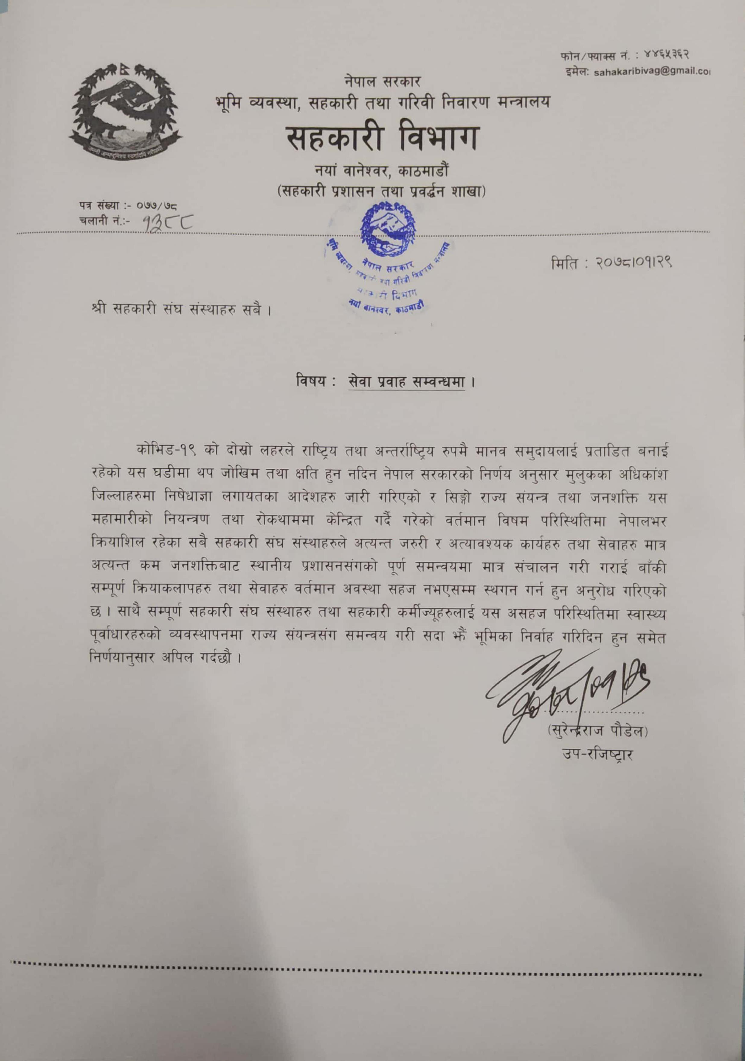 Sewa PrabhaLoading Notice